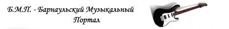Барнаульский Музыкальный Портал - Сайт о музыке в Барнауле