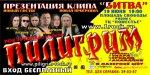 Большой концерт группы Пилигрим
