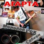 Агарта. Молодой рок Сибири
