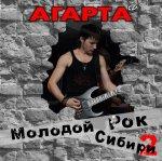 Агарта. Молодой рок Сибири 2