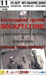 Легендарная группа «Воскресение» в Барнауле