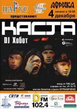 Концерт рэп-команды «КАСТА» 4 декабря
