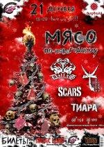 Концерт «Мясо по-новогоднему» в Барнауле