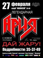 Единственный концерт группы «Ария»