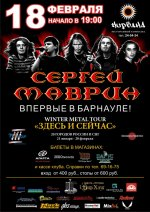 Концерт Сергея Маврина