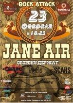 Долгожданный концерт группы «Jane Air» в Барнауле