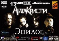 Легендарная «Агата кристи» с прощальным концертом в Барнауле