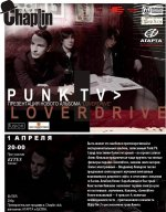 «Punk TV» презентует новый альбом «Lovedrive»