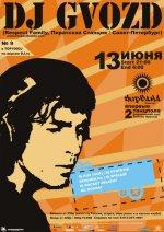 Фестиваль электронной музыки в Барнауле
