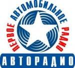 «Авторадио» в Барнауле