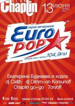 Вечеринка «Euro pop»