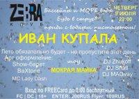 Праздник Ивана Купалы в «Зебре»