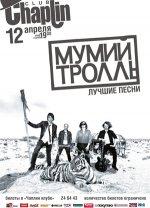 Концерт группы «Мумий Тролль»