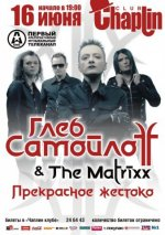«Глеб Самойлоff & The Matrixx» 16 июня