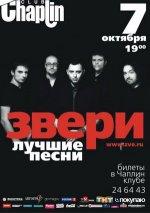 Концерт группы «Звери» в Барнауле