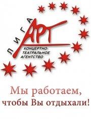 Концертно-театральное агентство «Лига арт»