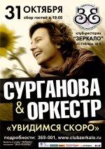 Сурганова & оркестр с новой программой