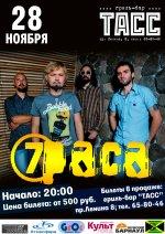 28 ноября группа «7 Раса» в Барнауле